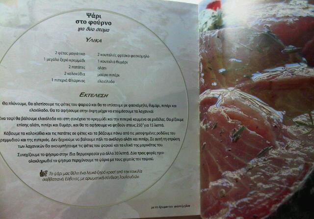 Aromata-gefseis Maloupa-Stikoudi 3
