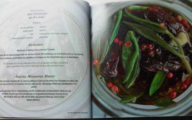 Aromata-gefseis Maloupa-Stikoudi a1