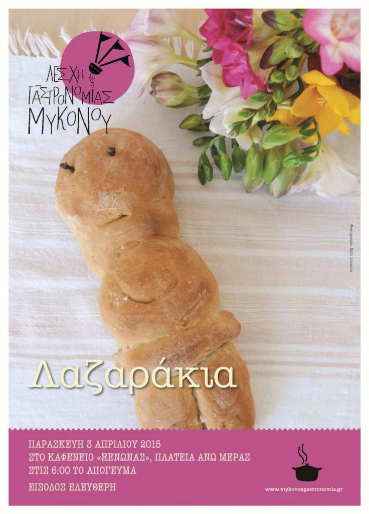 LGM-LAZARAKIA Mykonos Gastronomia