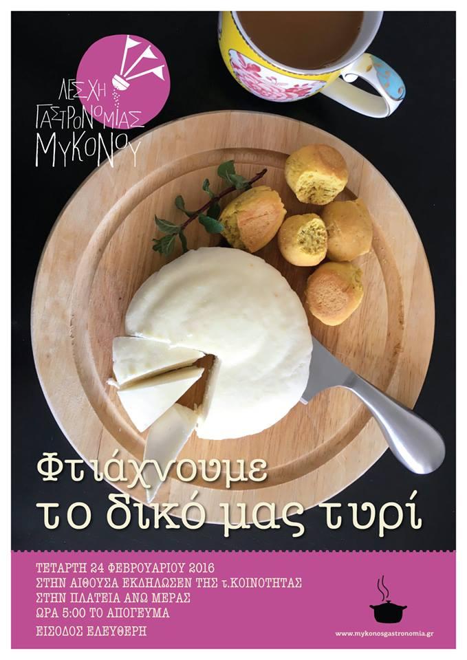 Ftiahnoume Tyri Leshi Gastronomias Mykonou