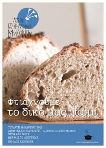 LGM-PSOMI me prozymi sto spiti Mykonos Gastronomia