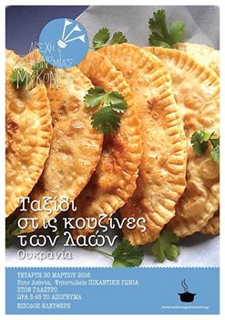 Leshi Gastronomias Mykonou Kouzina Ukraine