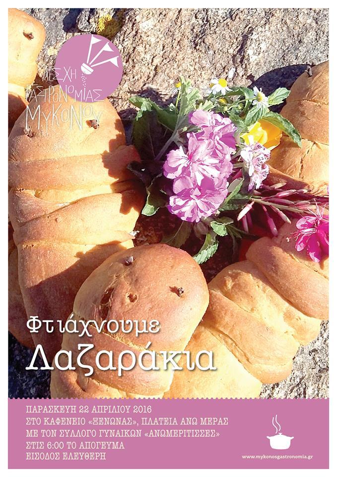 Lazarakia Mykonos Gastronomia