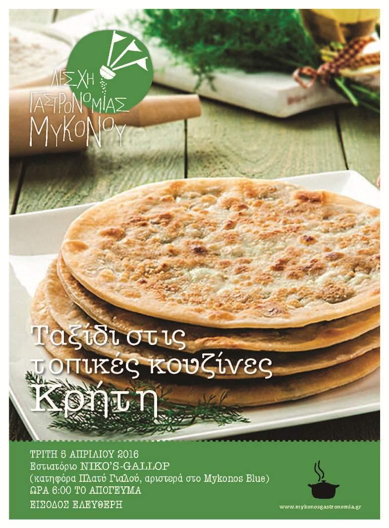 Leshi Gastronomias Mykonou KRITIKI KOUZINA