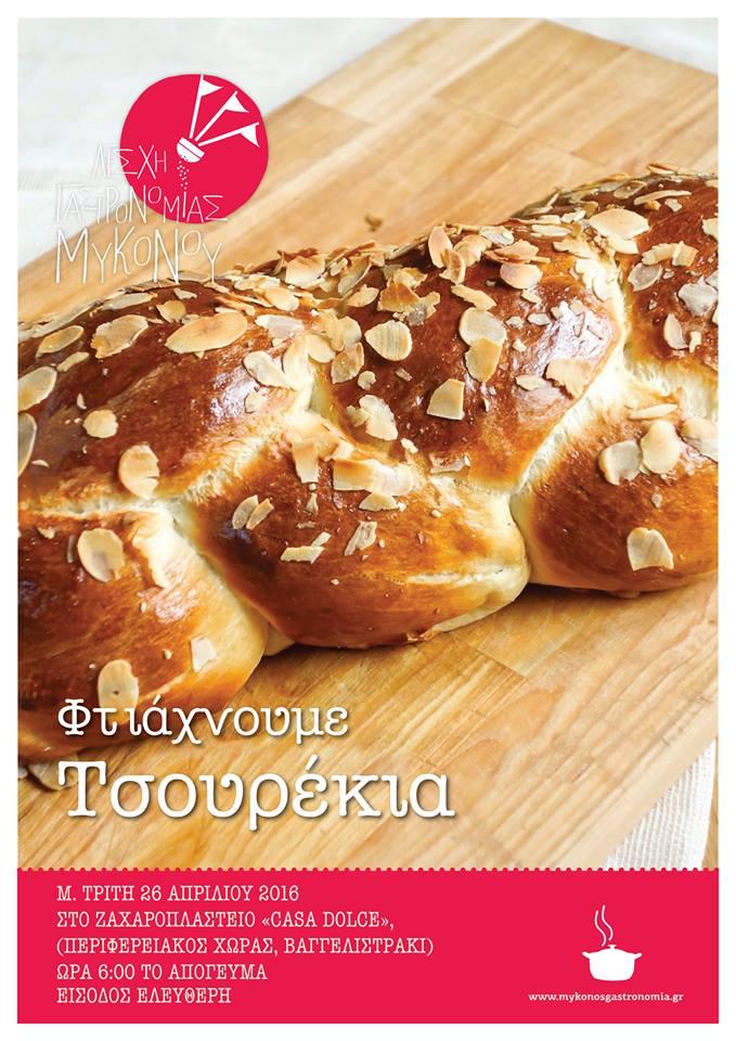 Tsourekia Mykonos Gastronomia