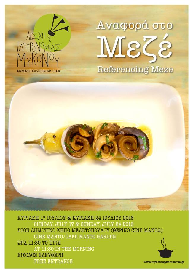 mykonosgastronomia.gr MEZE-L