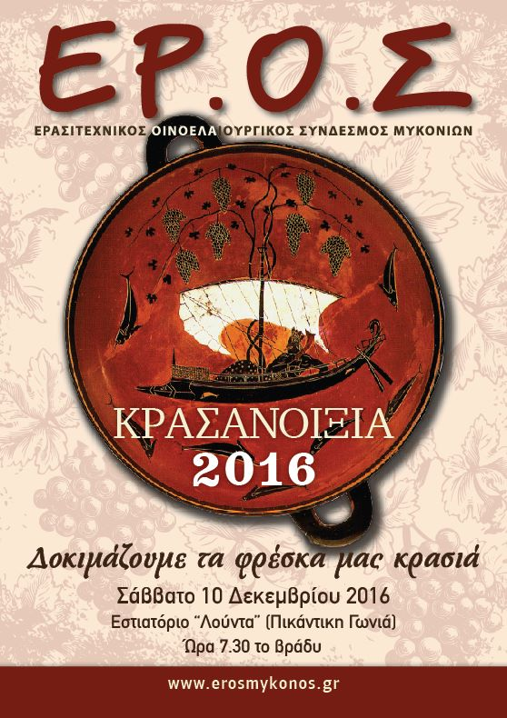 krasanoixia-16-eros-mykonos